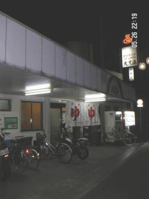 20040526daikoku.png